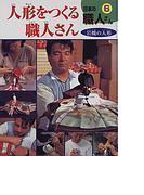 日本の職人さん 6 人形をつくる職人さん
