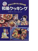 和風クッキング きちんと知りたい日本の味 (坂本広子のジュニアクッキング)
