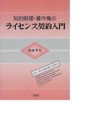 知的財産・著作権のライセンス契約入門 対訳英文契約書140例文