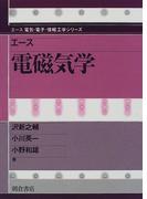 エース電磁気学 (エース電気・電子・情報工学シリーズ)