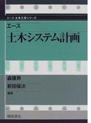 エース土木システム計画 (エース土木工学シリーズ)