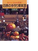 四季の手作り果実酒 体にいい!あふれる野趣!