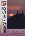 旅奈良大和路古道 (京都書院アーツコレクション 歴史)