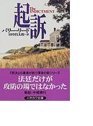 起訴 (ハヤカワ文庫 NV)(ハヤカワ文庫 NV)