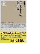 フットボールの文化史 (ちくま新書)(ちくま新書)
