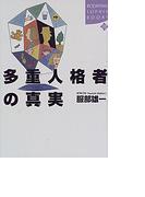 多重人格者の真実 (Kodansha sophia books)