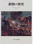 動物の歴史