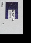 萩原朔太郎 詩人の思想史