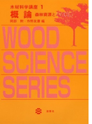 木材科学講座 1 概論
