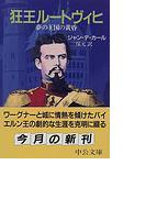 狂王ルートヴィヒ 夢の王国の黄昏 改版 (中公文庫)(中公文庫)