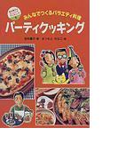 パーティクッキング みんなでつくるバラエティ料理 (坂本広子のジュニアクッキング)
