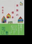家族の標本 (角川文庫)(角川文庫)