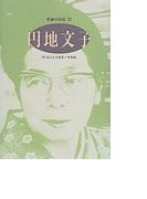 作家の自伝 72 円地文子 (シリーズ・人間図書館)