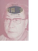 作家の自伝 73 野間宏 (シリーズ・人間図書館)