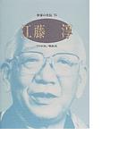 作家の自伝 75 江藤淳 (シリーズ・人間図書館)