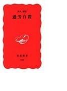 過労自殺 (岩波新書 新赤版)(岩波新書 新赤版)
