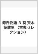 源氏物語 3 葵 賢木 花散里 (古典セレクション)(古典セレクション)