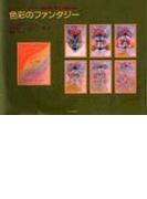 色彩のファンタジー ルドルフ・シュタイナーの芸術論に基づく絵画の実践