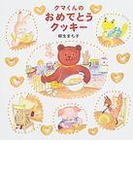 クマくんのおめでとうクッキー (日本傑作絵本シリーズ)