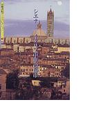 シエナ イタリア中世の都市 (京都書院アーツコレクション 旅行)