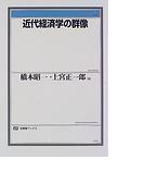 近代経済学の群像 (有斐閣ブックス)