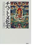 チベット文化史