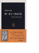 新・本とつきあう法 活字本から電子本まで (中公新書)(中公新書)