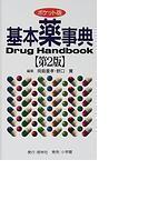 基本薬事典 ポケット版 第2版