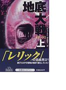 地底大戦 レリック 2 上 (扶桑社ミステリー)(扶桑社ミステリー)