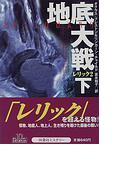 地底大戦 レリック 2 下 (扶桑社ミステリー)(扶桑社ミステリー)