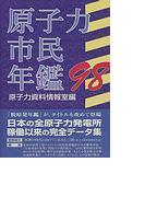 原子力市民年鑑 98
