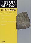 ヨーロッパの言語 (言語学大辞典セレクション)