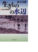 生きものの水辺 水辺の環境学 3
