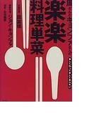 周さんとキョンファさんの楽楽料理単菜 楽しく作って、楽しく食べたい
