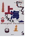 上海パラダイス