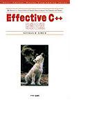 Effective C++ 改訂2版 (アスキーアジソンウェスレイシリーズ Ascii Addison Wesley programming series)