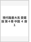 現代臨書大系 愛蔵版 第4巻 中国 4 唐 1