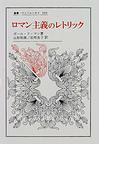 ロマン主義のレトリック (叢書・ウニベルシタス)