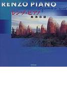 レンゾ・ピアノ航海日誌