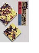 下剋上の社会 (教養の日本史)