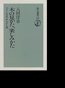 木の見かた、楽しみかた ツリーウオッチング入門 (朝日選書)(朝日選書)