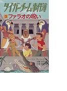 ファラオの呪い (タイガーチーム事件簿)