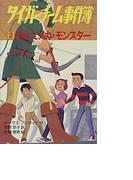 消えたメカ・モンスター (タイガーチーム事件簿)