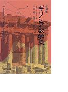 ギリシア数学史 復刻版