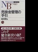 売掛金管理の手引 (日経文庫)(日経文庫)