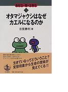 オタマジャクシはなぜカエルになるのか (高校生に贈る生物学)