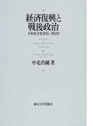 経済復興と戦後政治 日本社会党1945−1951年