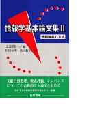 情報学基本論文集 2 情報検索の方法