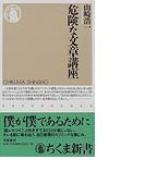 危険な文章講座 (ちくま新書)(ちくま新書)