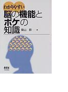 わかりやすい脳の機能とボケの知識